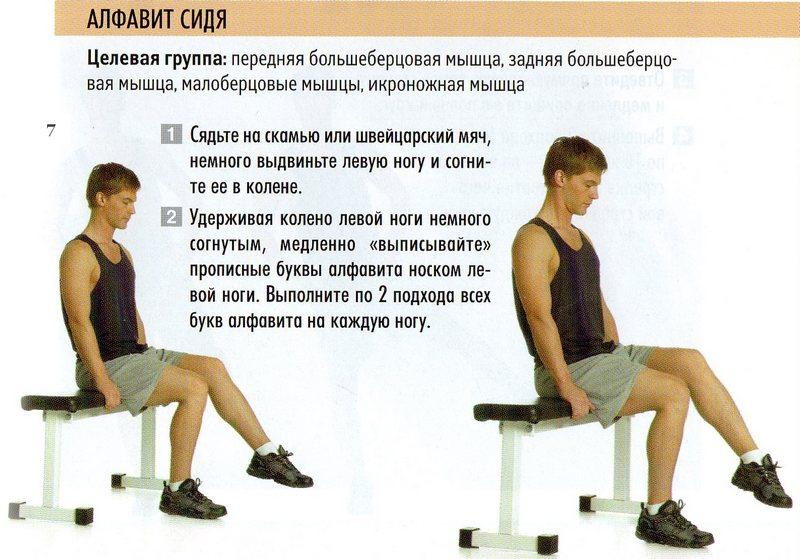 Упражнения для укрепления связок голеностопа коленей